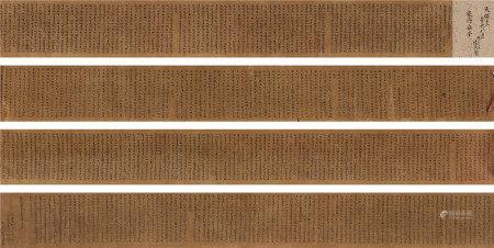 佚名 久安四年写经 大般若波罗蜜多经卷第二百六十一 卷 纸本