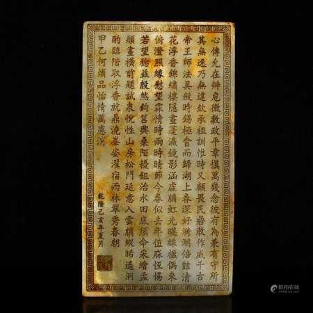 Vintage Chinese Hetian Jade Poetic Prose Jade Panel