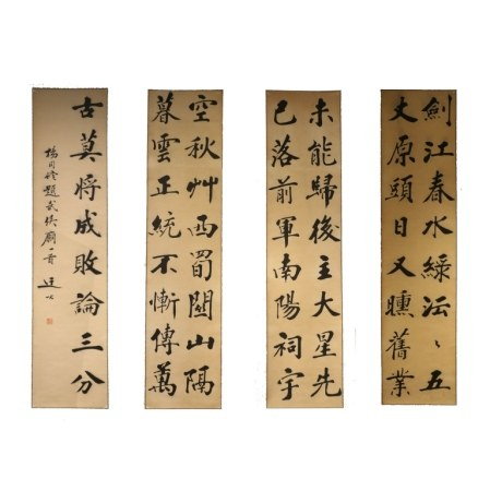 GONG WANG (1904-2001) FOUR-PIECE CALLIGRAPHY