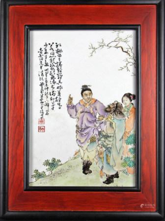 八友王琦瓷板画