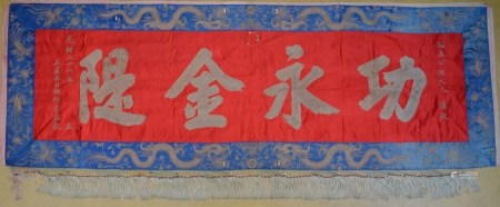 Large Chinese silk banner 'caligraphy' (87x256cm)