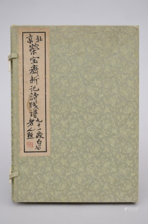 A Chinese book with woodblock prints 'Rong Bao Zhai' (23x32cm)