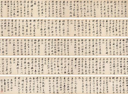 黄道周 杨花咏二十韵1644年作