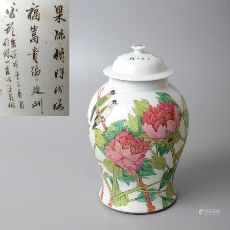 粉彩花鳥紋將軍罐