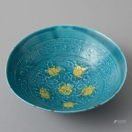 藍釉刻花碗