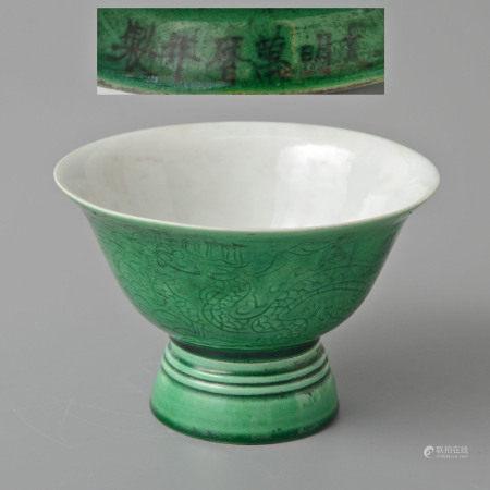 明萬曆 綠釉龍紋高足杯