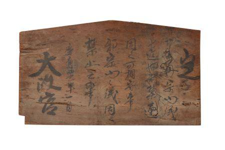 A WOOD OFUREGAKI (NOTICE BOARD). Dated 1868 Inscribed in ink on a house-shaped wood panel (Kosatsu),