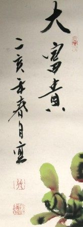 A 20th century Chinese scroll painting depicting camellias and calligraphy, 64 by 129cm (25 by