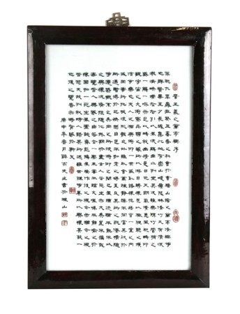A Chinese porcelain calligraphy panel mounted in a hardwood frame.