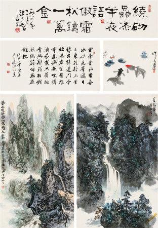 吳作人、魯敏、徐享興等花鳥、山水、行書五幀