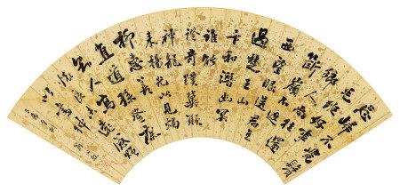 翁同龢(1830~1904) 行书诗 镜心 水墨洒金纸