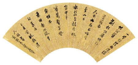 陆润庠(1841~1915) 行书七言诗 镜框 水墨金笺纸本