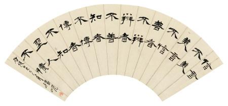 杨岘(1819~1896) 隶书道德经句 镜框 水墨纸本
