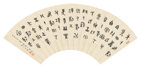 王福庵(1880~1960) 1946年作 临散氏盘文 镜心 水墨纸本