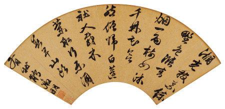 文徵明(1470~1559) 行书诗 镜框 水墨金笺纸本