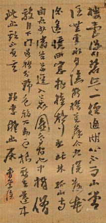 曹学佺(1574~1646) 行书 立轴 水墨绢本