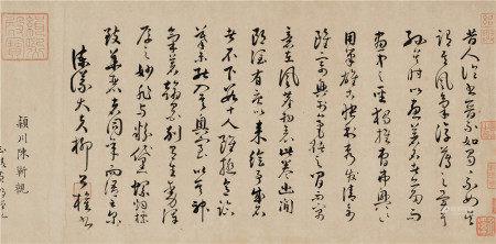 柳公权(778~865)(款) 行书 立轴 水墨纸本