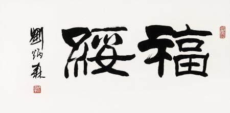 """当代 刘炳森 隶书""""福绥"""""""
