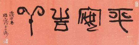 """程十发 篆书""""平安吉祥"""""""