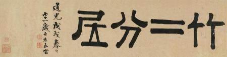 """张廷济 隶书""""竹二分居"""""""