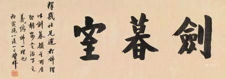 """樊增祥 楷书""""剑暮室"""""""
