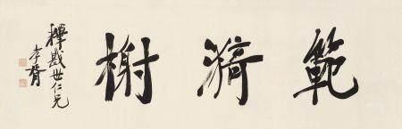 """郑孝胥 楷书""""範漪榭"""""""
