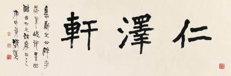 """李瑞清 楷书""""任泽轩"""""""