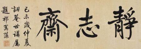 """祁寯藻 行书""""静志斋"""""""