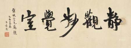 """林长民 行书""""静观妙觉室"""""""