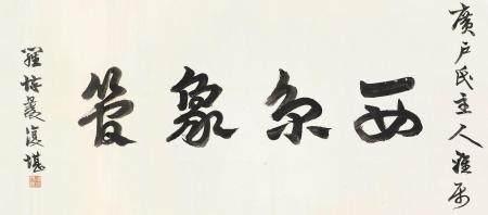 """罗复堪 草书""""西京象管"""""""