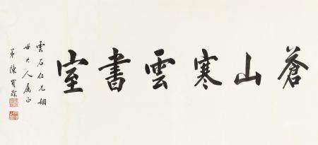 """陈宝琛 楷书""""苍山寒云书室"""""""