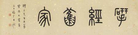 """王福厂 篆书""""揅经旧家"""""""