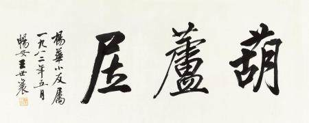 """王世襄 行书""""葫芦居"""""""