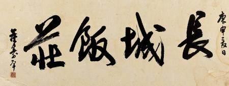 """董寿平 行书""""长城饭庄"""""""