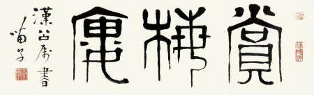 """黄苗子 篆书""""赏梅楼"""""""