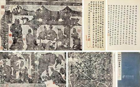 樊彬、沈曾植、陈伯衡、谢国桢等题藏汉画像