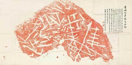 章钰题藏《贵州分茅岭古石刻》