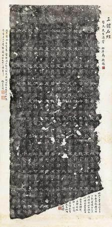 马衡、褚德彝、蔡哲夫跋《三体石经》