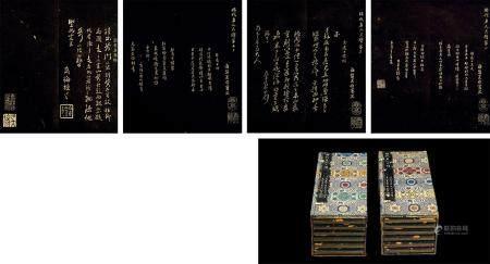 昭代名人尺牍 存十二卷
