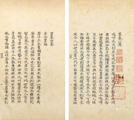 谢刚国旧藏《墨表》 四卷