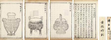 泊如斋宣和博古图录 三十卷