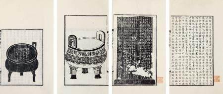 吴士鉴旧藏《金石图说》四卷