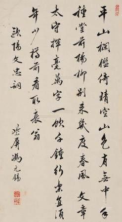 冯元锡 行书诗文 立轴