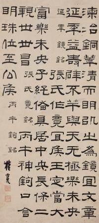 桂复 隶书诗文 立轴
