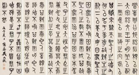 吴大澂 篆书六屏 立轴