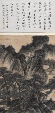 王蒙 山水立轴