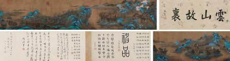 赵千里 山水手卷