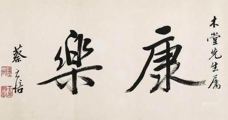 蔡元培 书法镜片