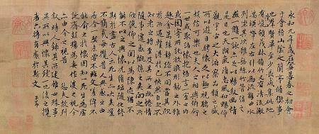赵孟頫 书法镜片
