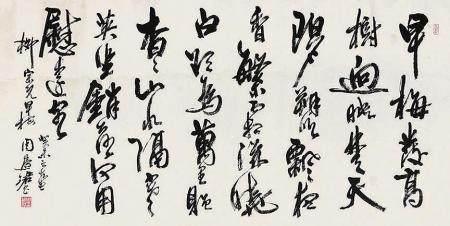 周慧珺 书法镜片